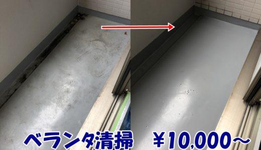ベランダ清掃【施工事例】