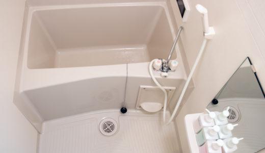 お風呂のお掃除